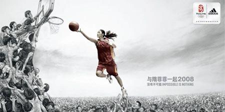 2008 Beijing Olympics Ads