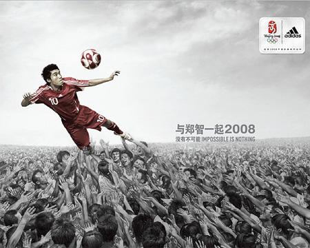 Adidas 2008 Beijing Olympics Ads 3