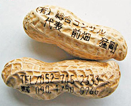 Peanut Business Card
