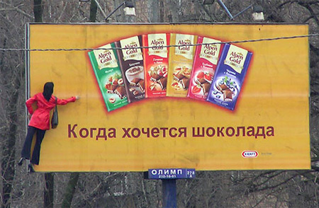 Alpen Gold Billboard