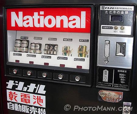 Battery Vending Machine