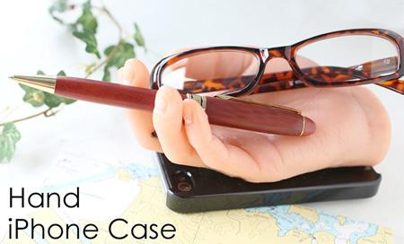 Hand Case