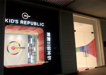 Kids Republic Store