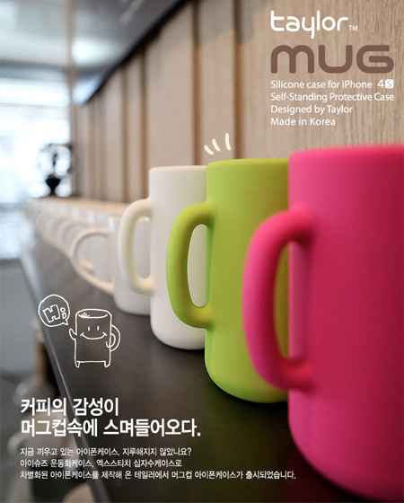 Mug Case by Taylor