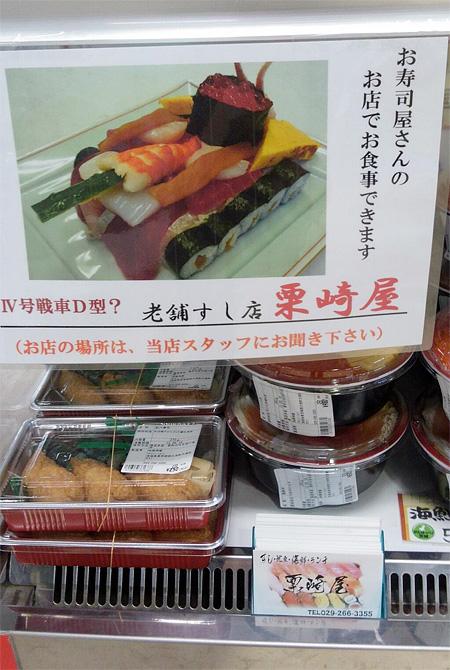 Tanks Made of Sushi