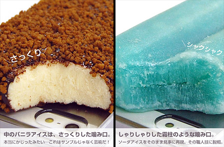 Realistic Ice Cream iPhone Cases