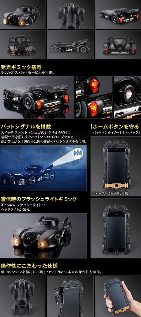 Crazy Case Batmobile