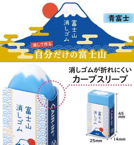 Fuji Mountain Eraser