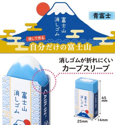 Fuji Mountain Eraser